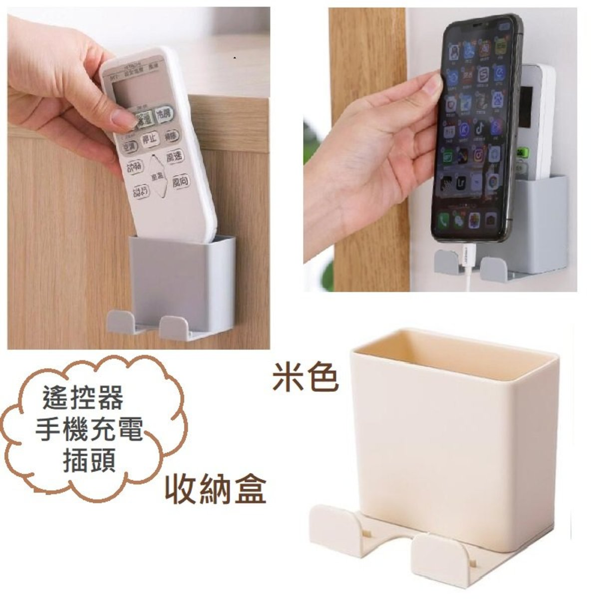 EL0218-Remote, Mobile Phone Storage Box