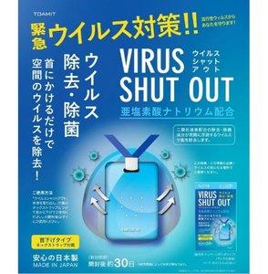 二氧化氯除病毒掛包 隨身掛頸式空間除菌器