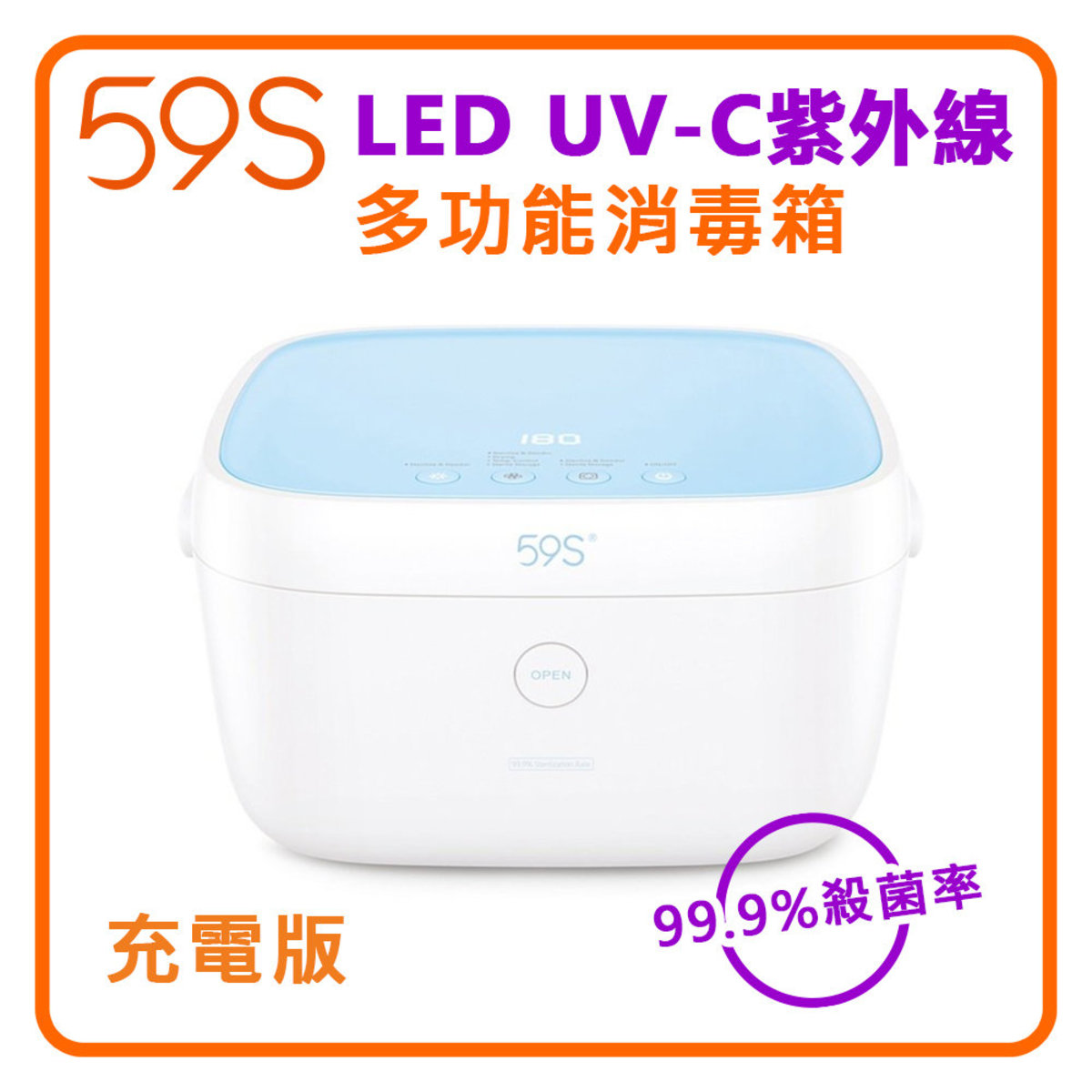 LED-UVC Multi-functional Sterilizer Box T5 (粉藍)(FDA、SGS認證)