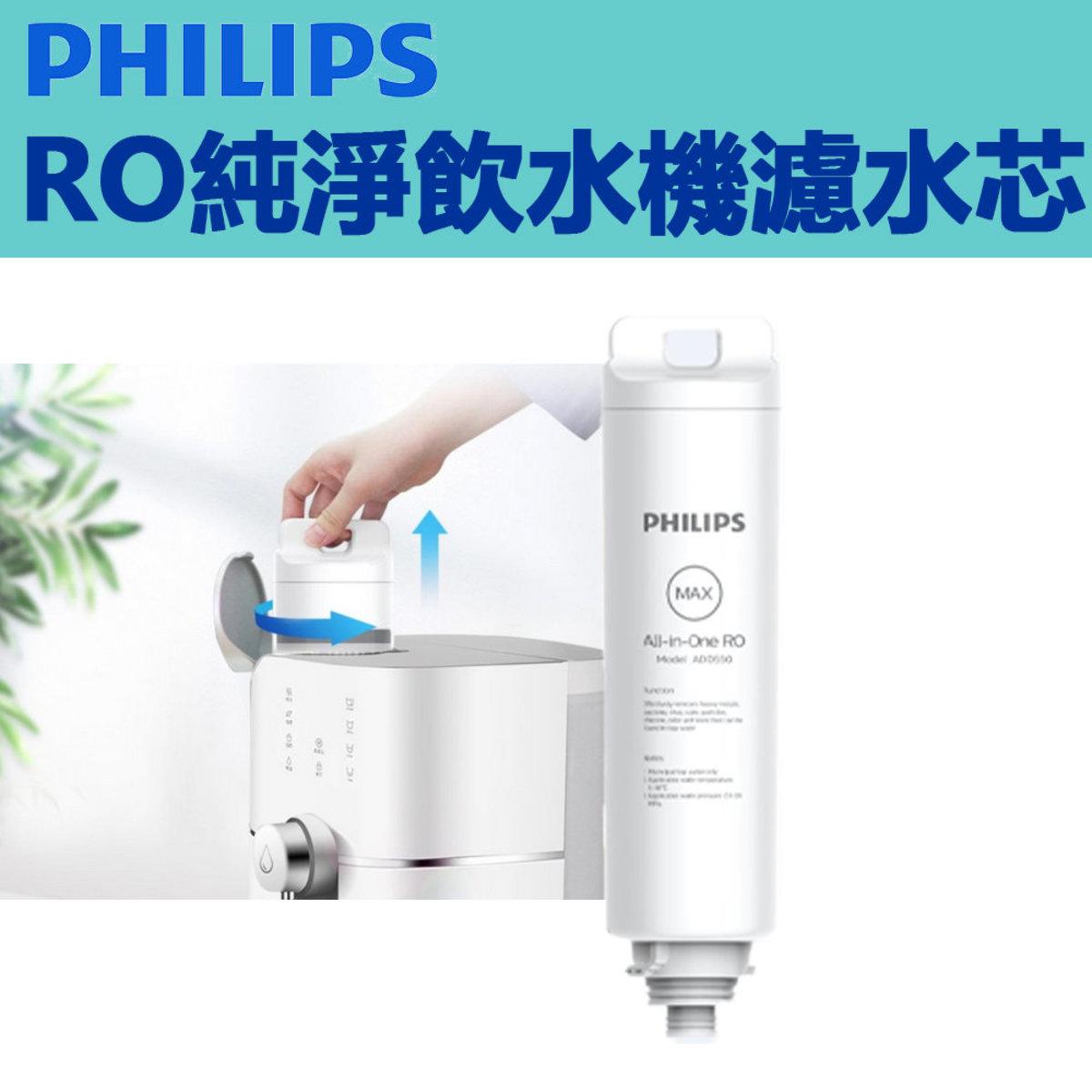 ADD550 RO Water Dispenser Filter