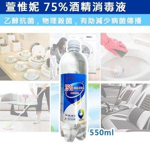[贈品] 萱惟妮 75% 酒精消毒液 (550ml)