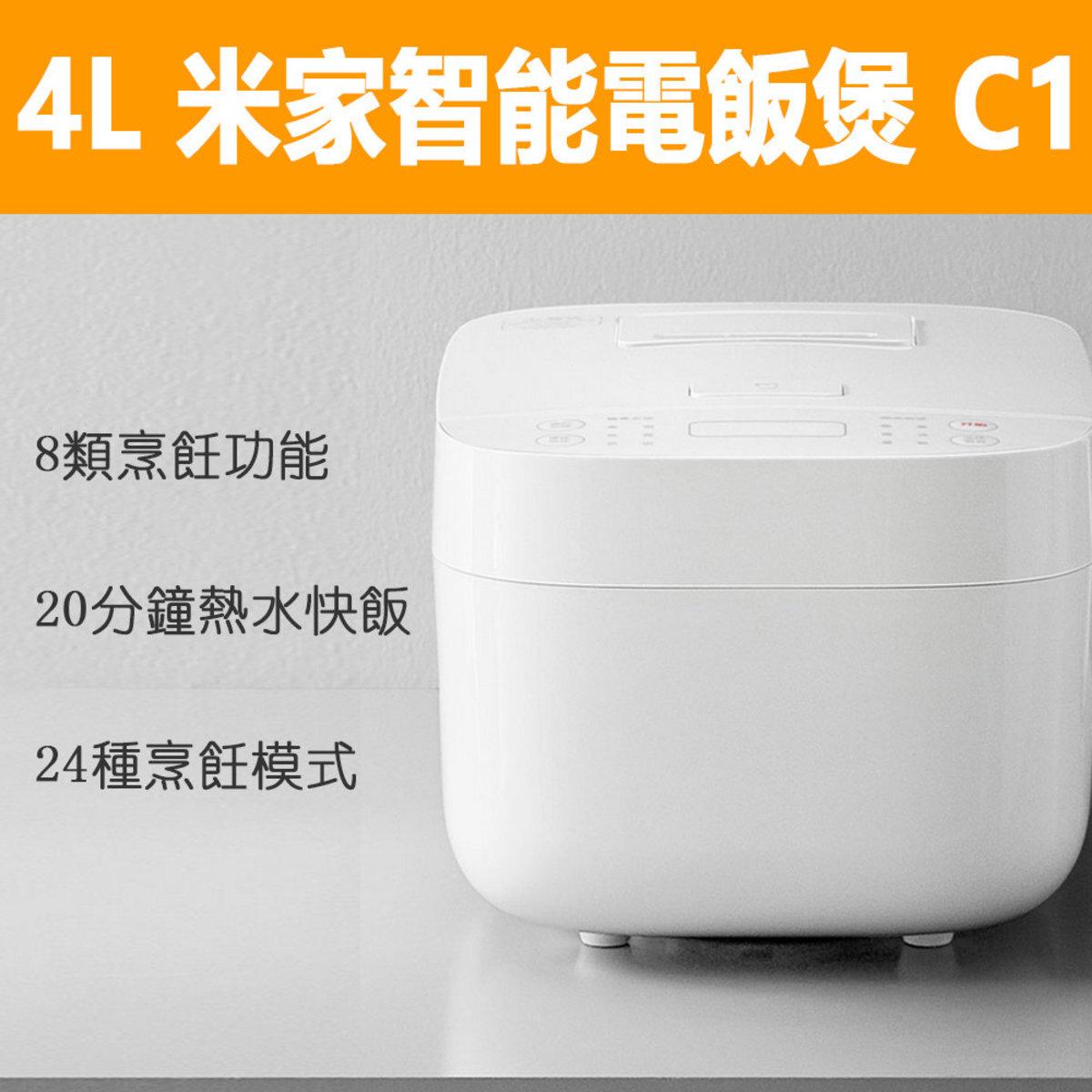 4L Mijia Rice cooker C1 MDFBD03ACM