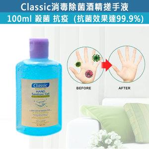 消毒除菌酒精搓手液 100ml 殺菌 抗疫  (抗菌效果達99.9%)