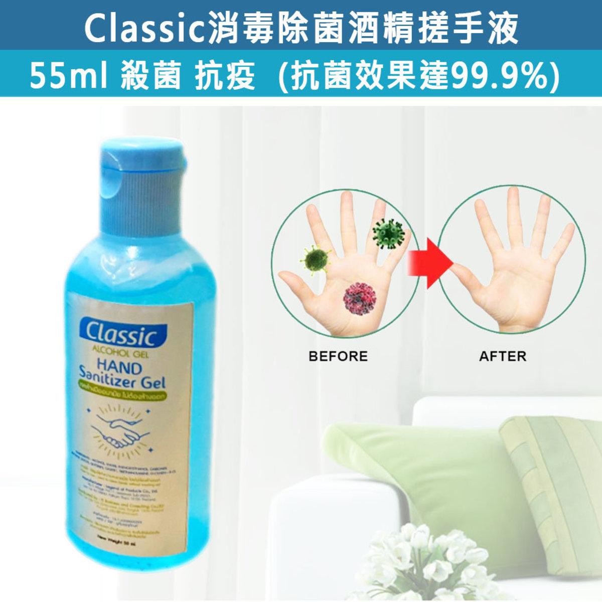 Hand Sanitizer 55ml