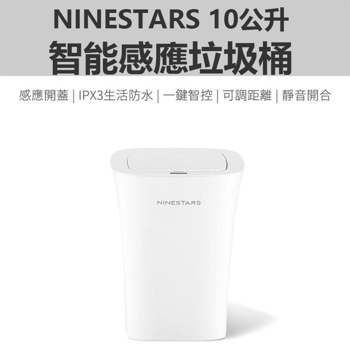 10公升智能感應垃圾桶 DZT-10-11S - 白色 (IPX3防水)