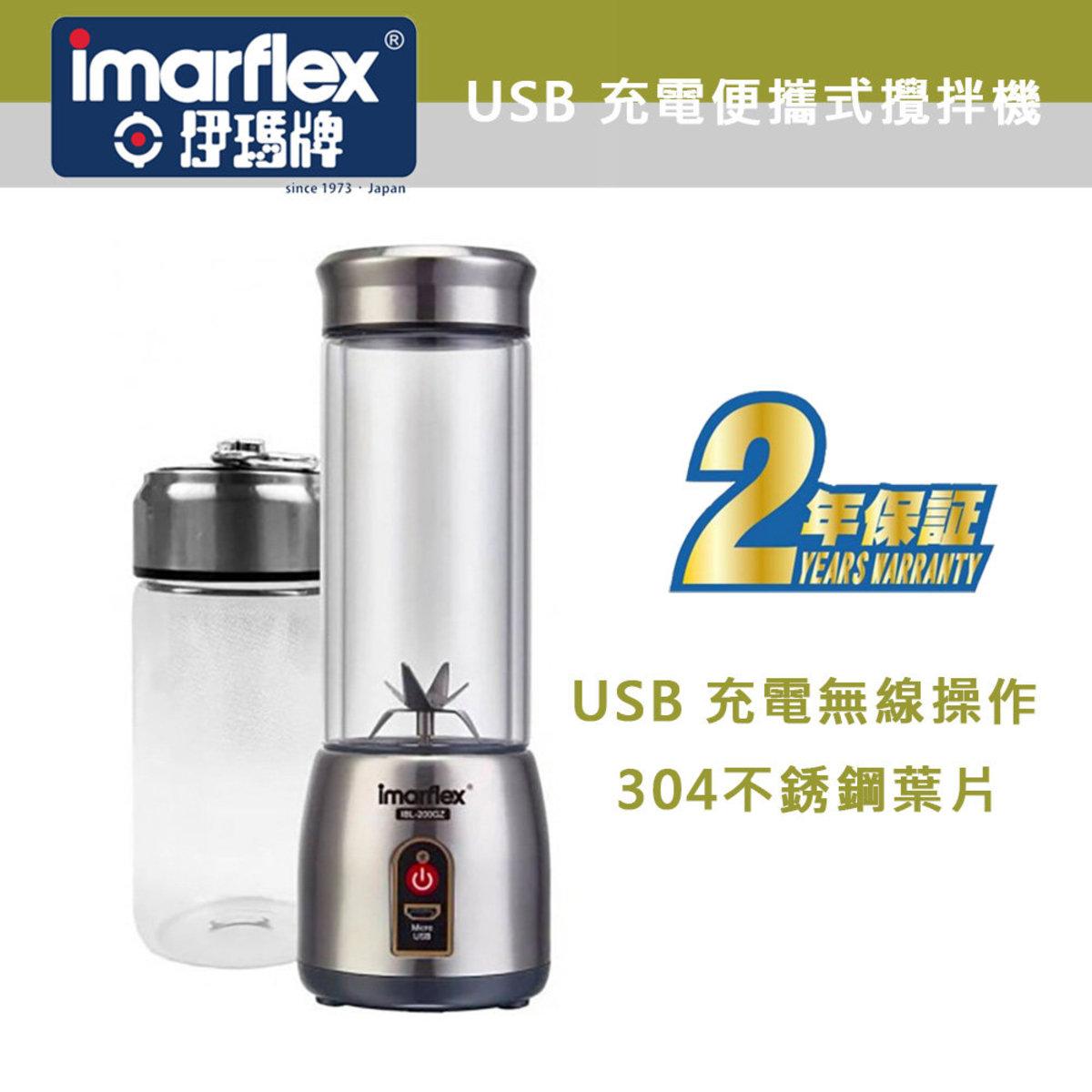 0.4L USB Rechargeable Mini Blender - IBL-200GZ