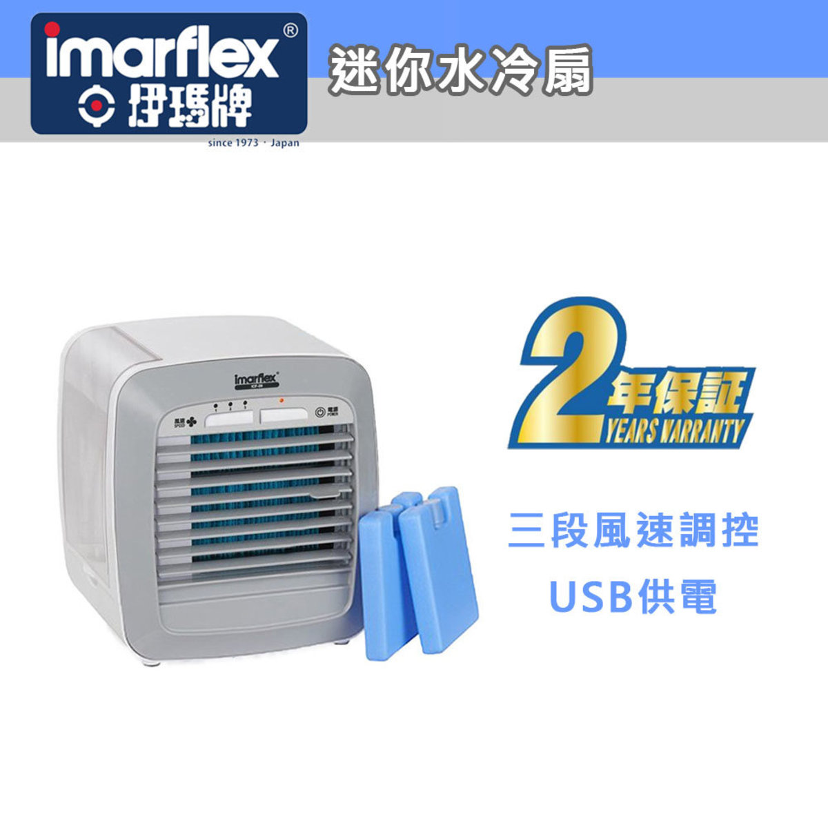 Cooling Machine - ICF-09