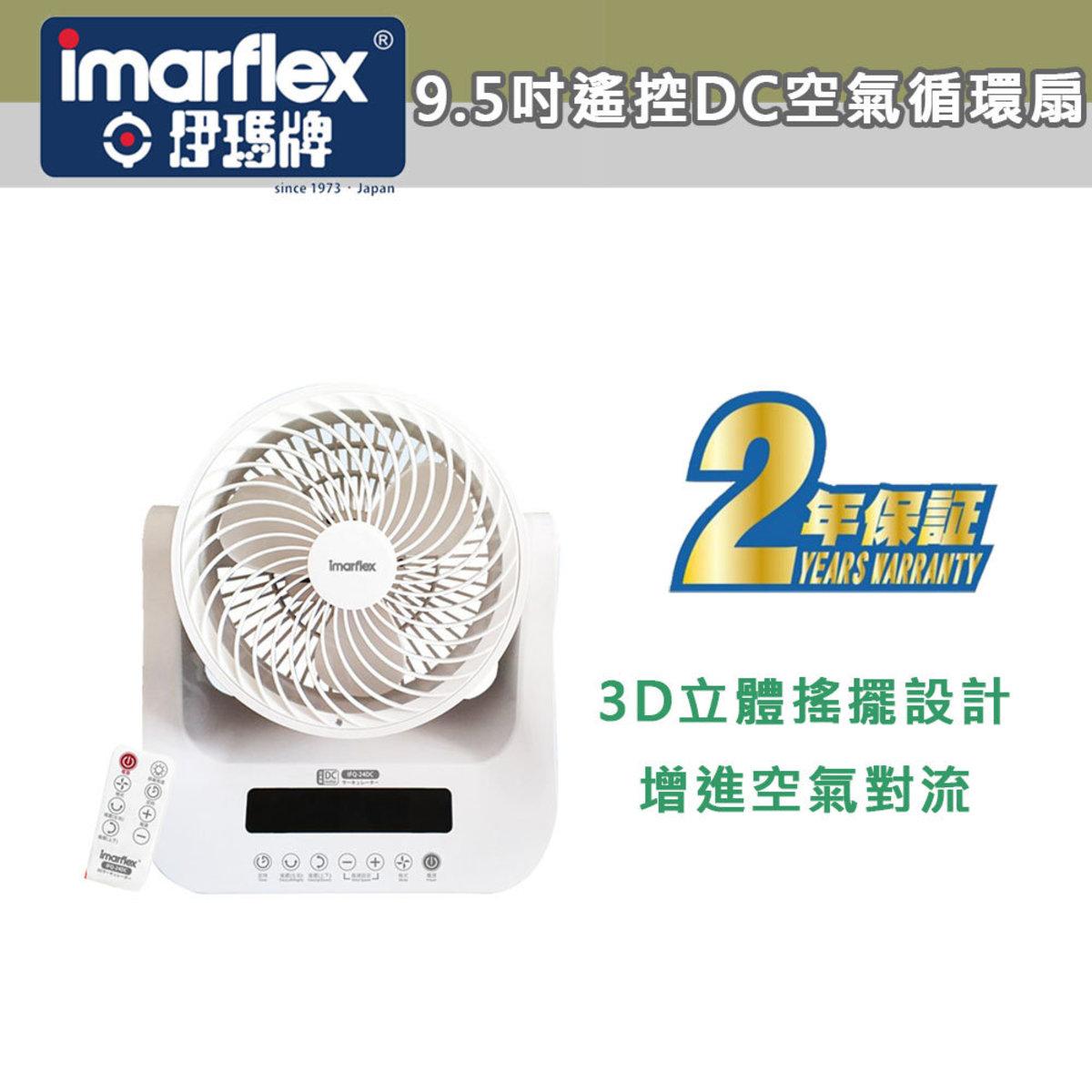 9.5吋遙控DC空氣循環扇 - IFQ-24DC