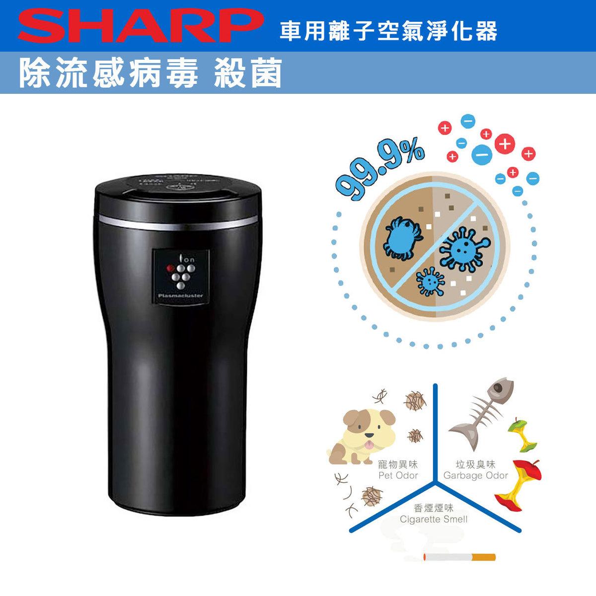 車用離子空氣清新機 IG-BC2S-B (除流感病毒 殺菌)