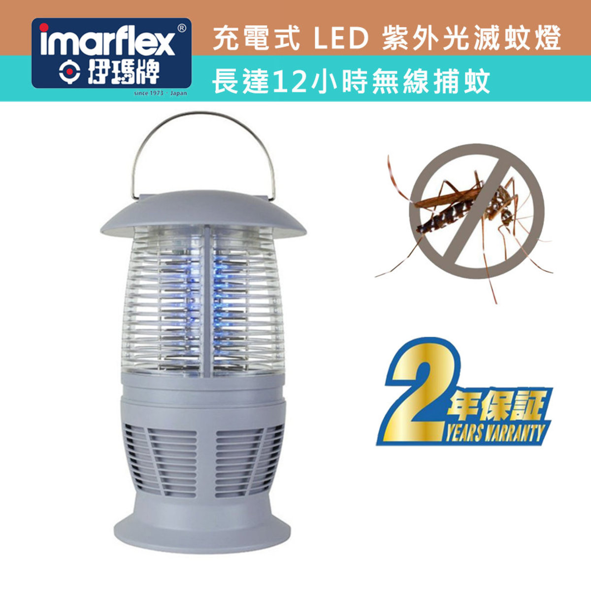 Rechargeable LED UV Insect Killer - IMK-05