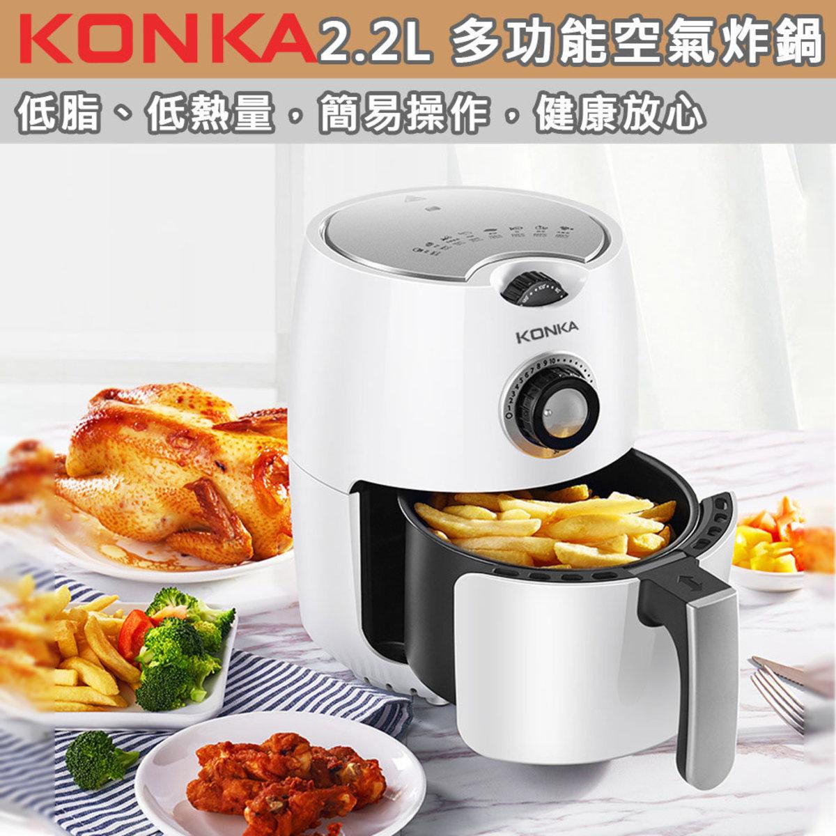 2.2L 多功能空氣炸鍋 - KGKZ-2202WE (白色) 無油健康 電炸鍋