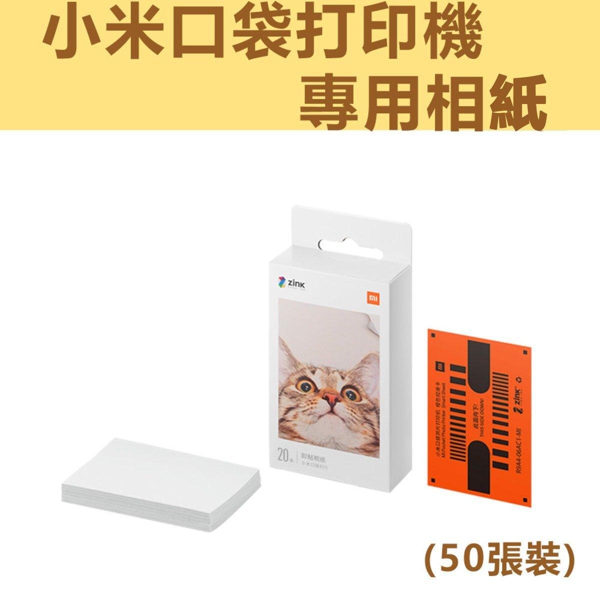 相紙 (50張裝) 適用於小米口袋打印機