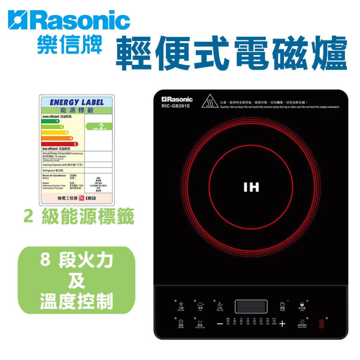 輕便式電磁爐 (13A/按鍵式/6 種自動功能) RIC-GB201E (2級能源標籤)