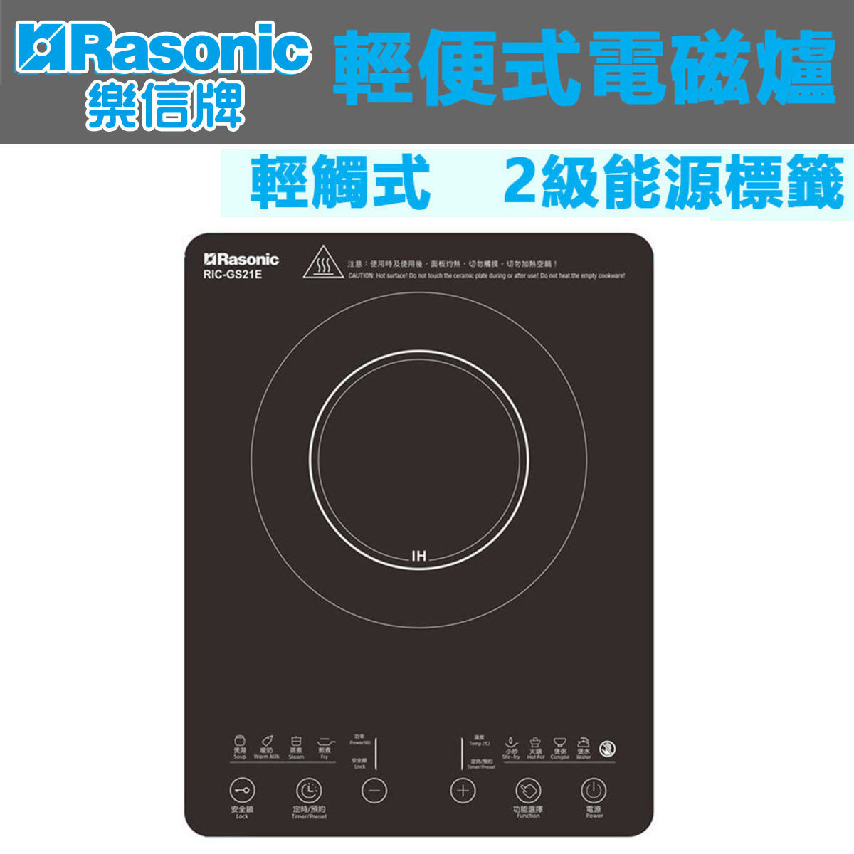 Compact Induction Cooker (13A/Touch Panel/Simple Control) RIC-GS21E