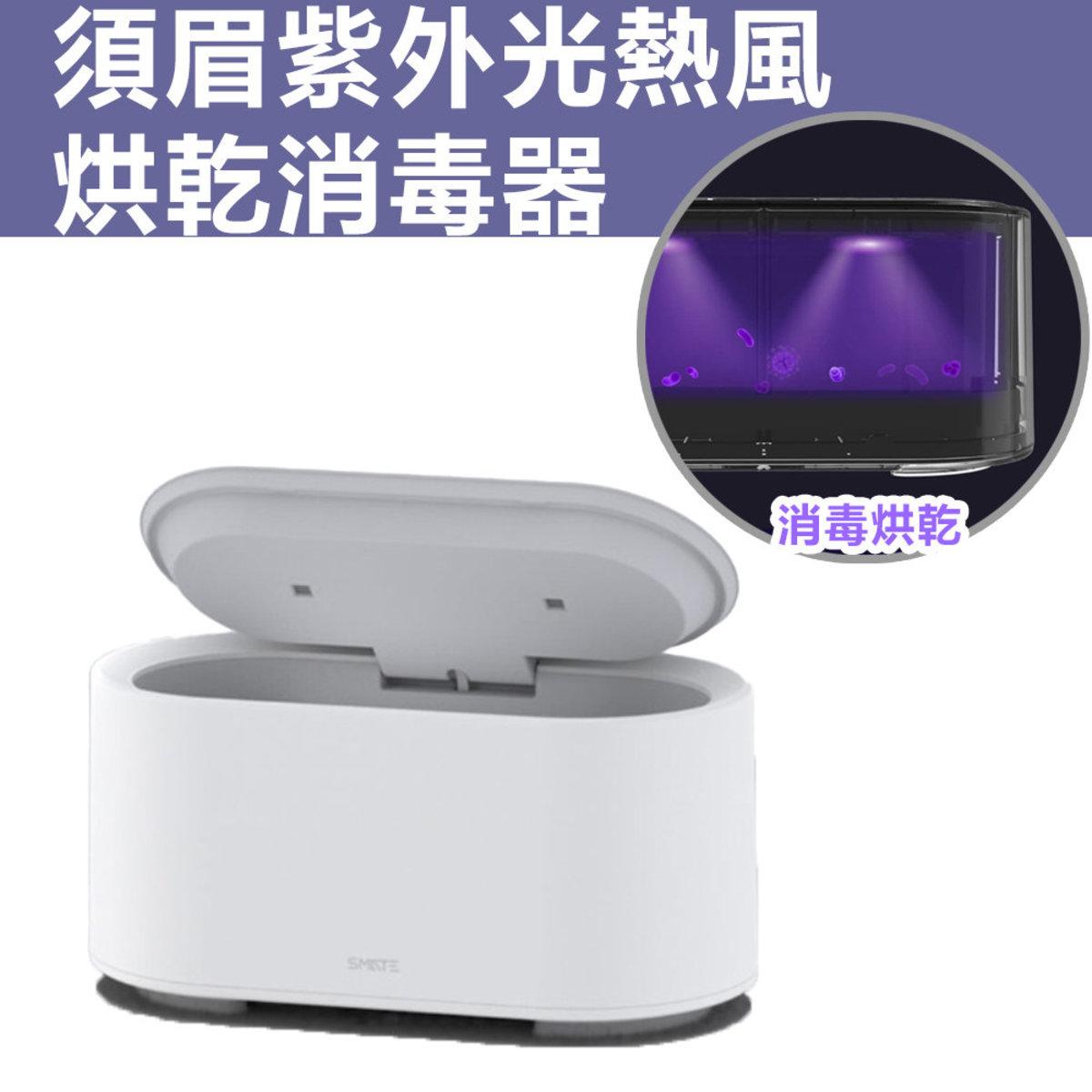 smzdm UV sanitizer Box SX-01