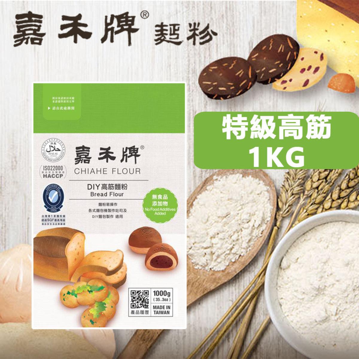 Bread Flour 1KG (特級高筋) - 綠色包裝  台灣產
