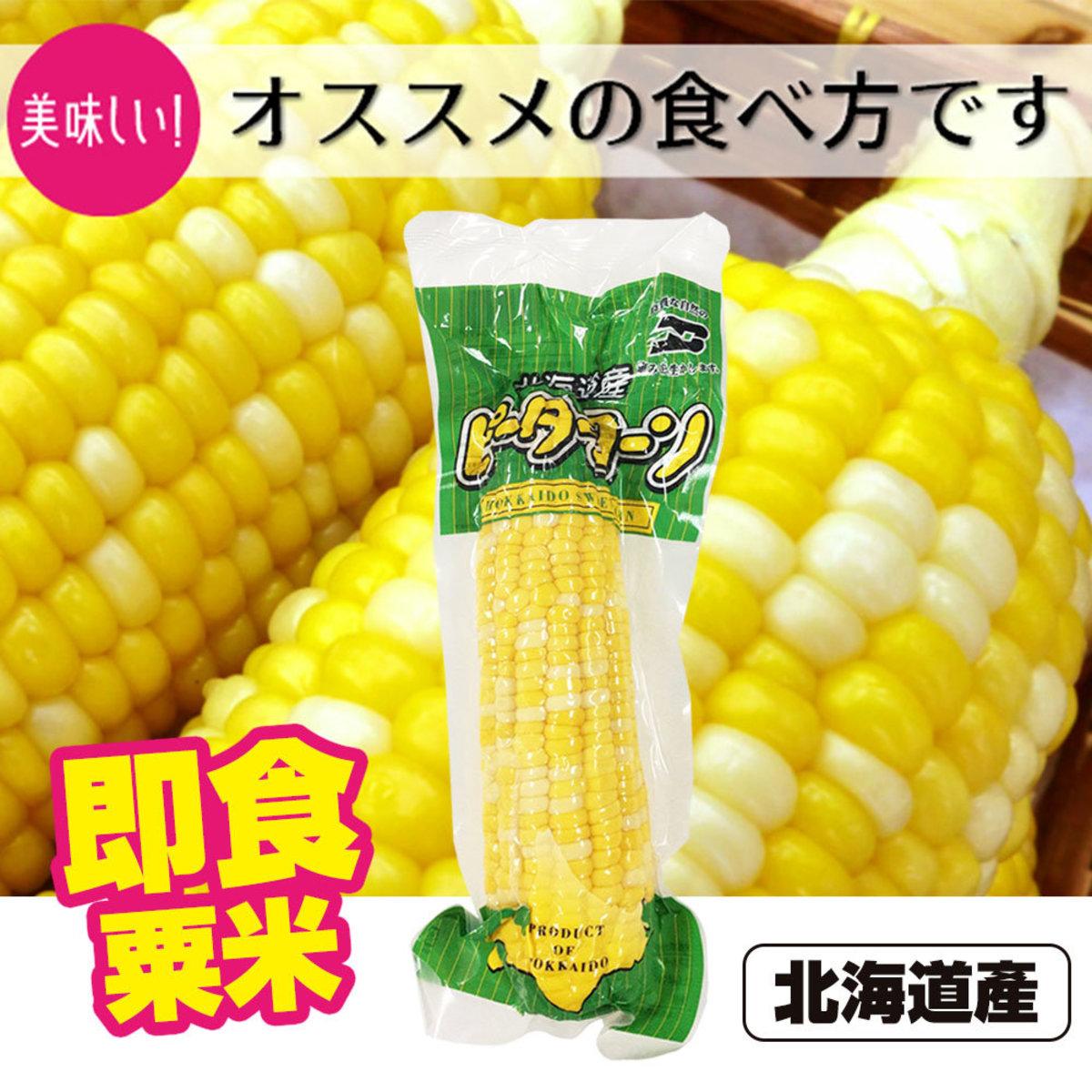 Hokkaido Sweet Corn