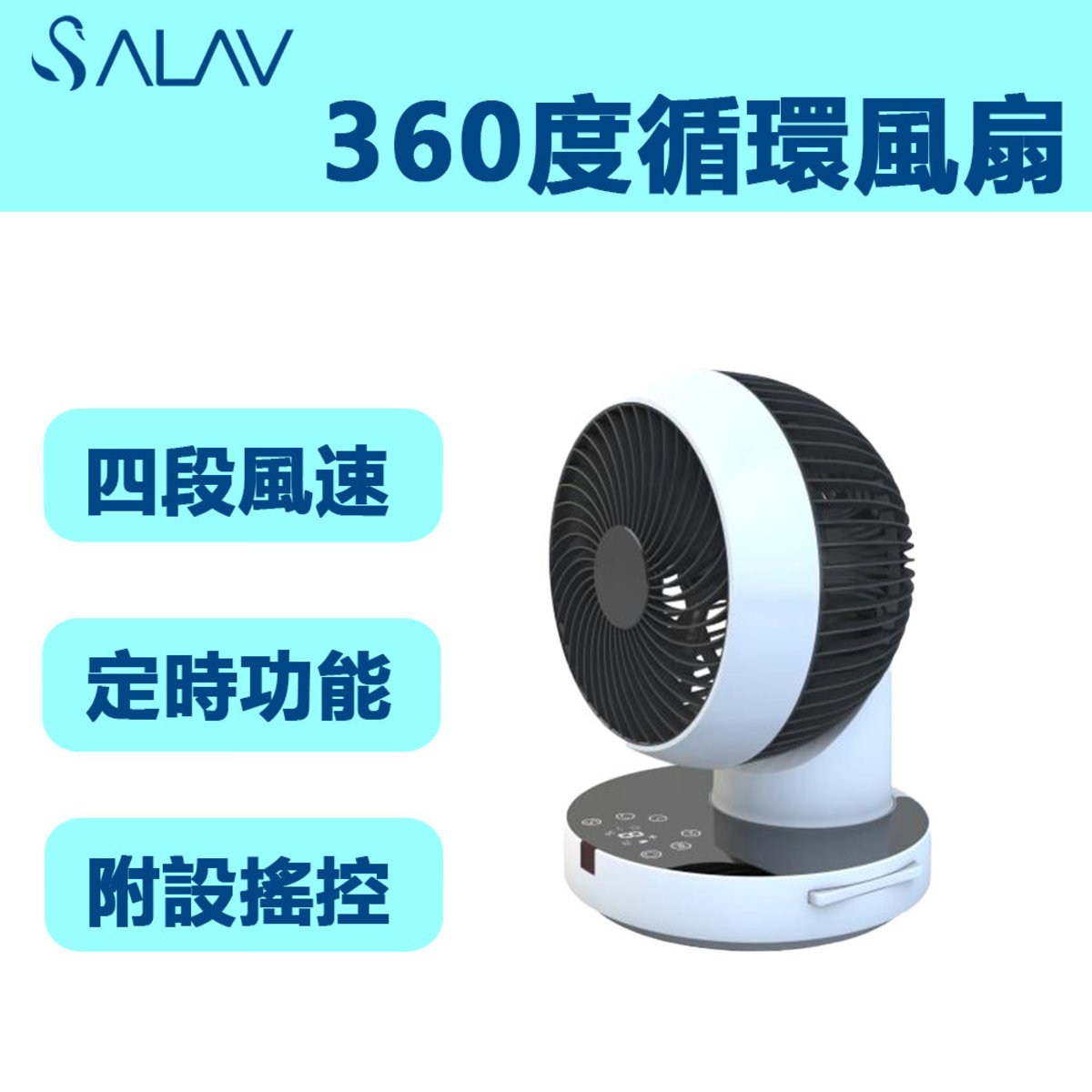 360度循環風扇 (附遙控) TF-908
