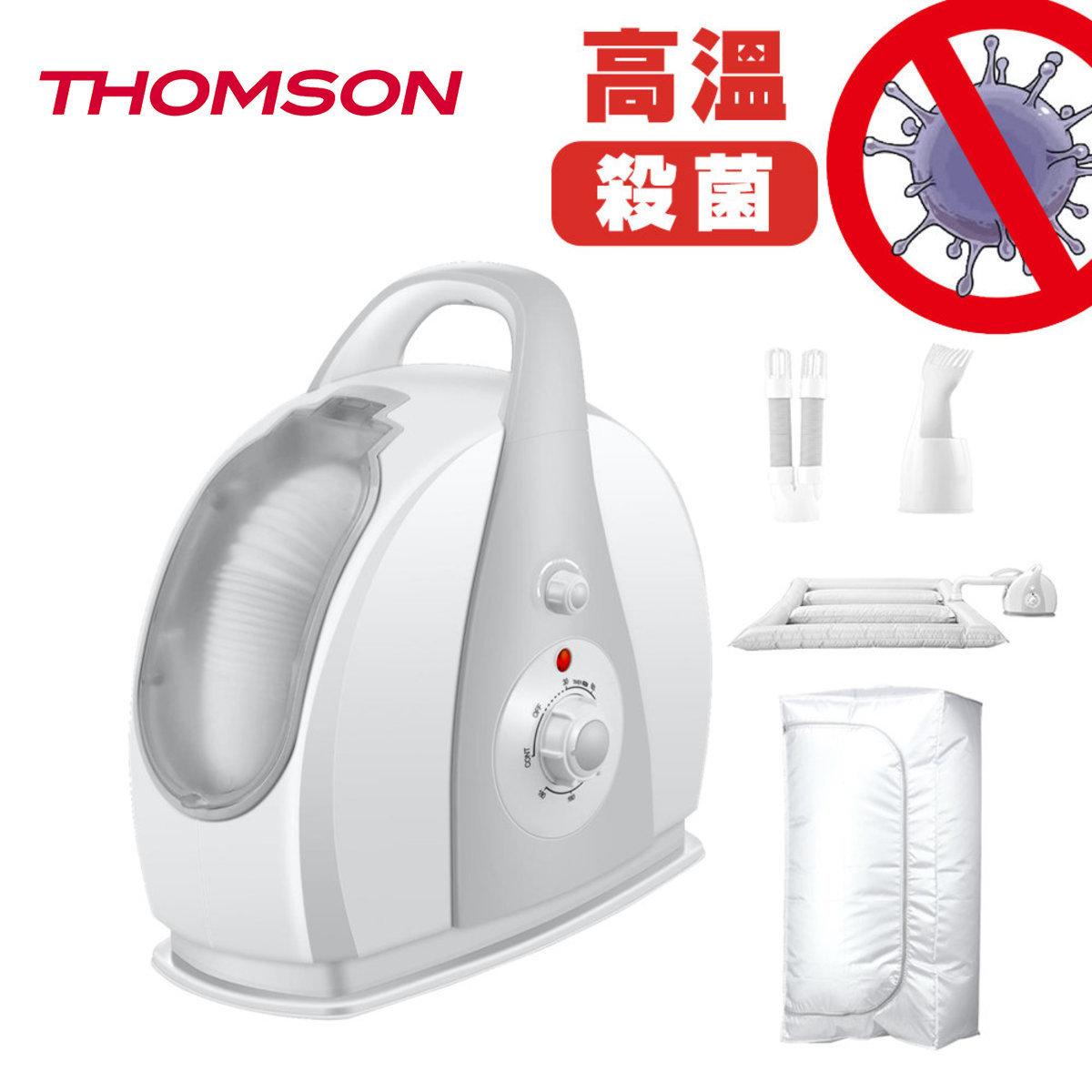 4合1除蟎暖被乾燥寶 - TM-SAW208 高溫殺菌 抗菌 消毒