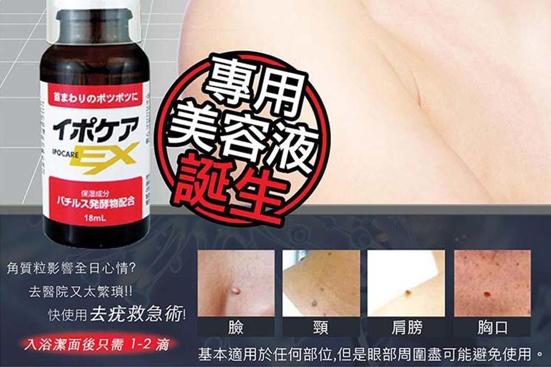 IpoCare EX   【2件裝】EX Wart Removing Cream 18ml   HKTVmall