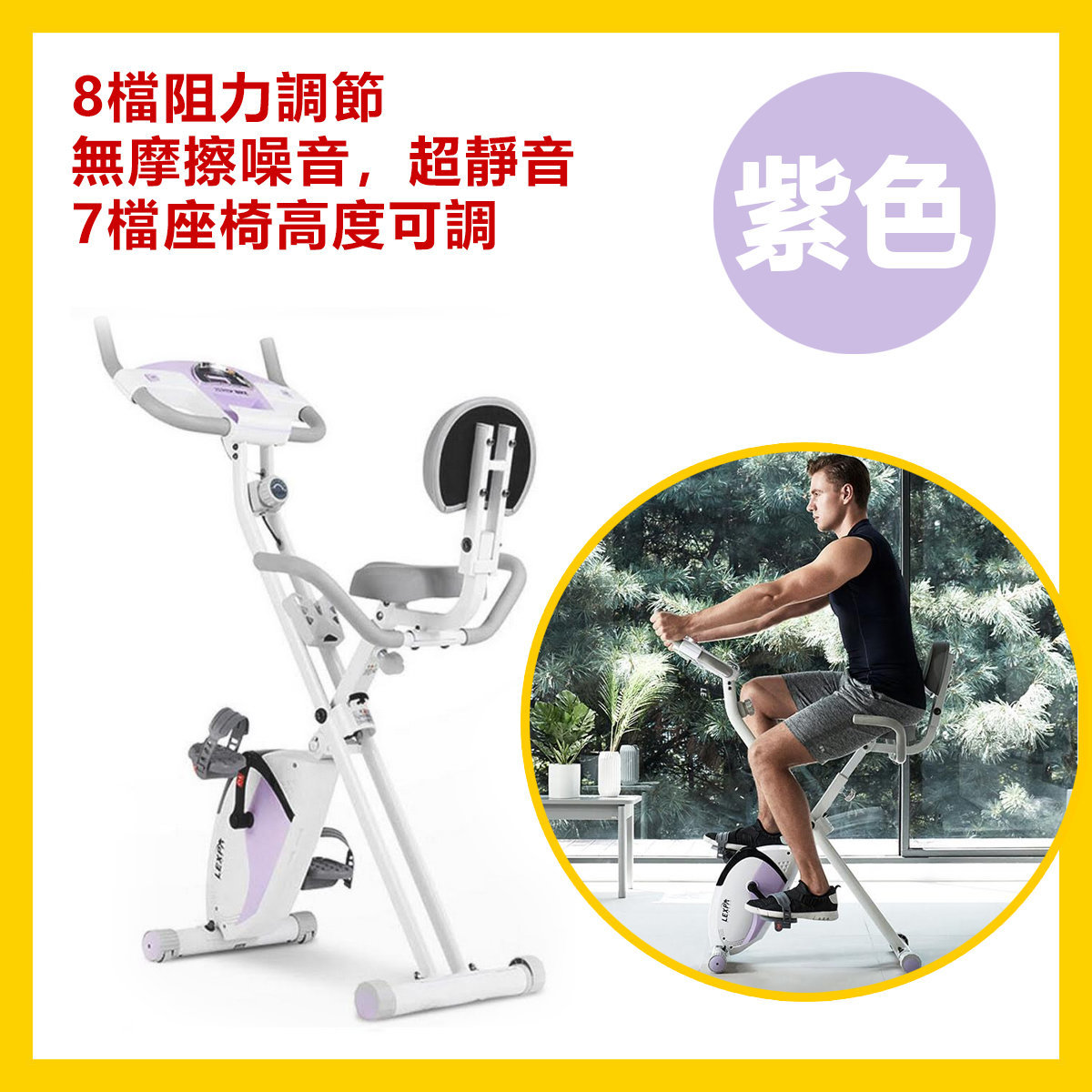 Foldable Ultra Quiet Magnetron Exercise Bike - YA150 (Purple) (Free Delivery)