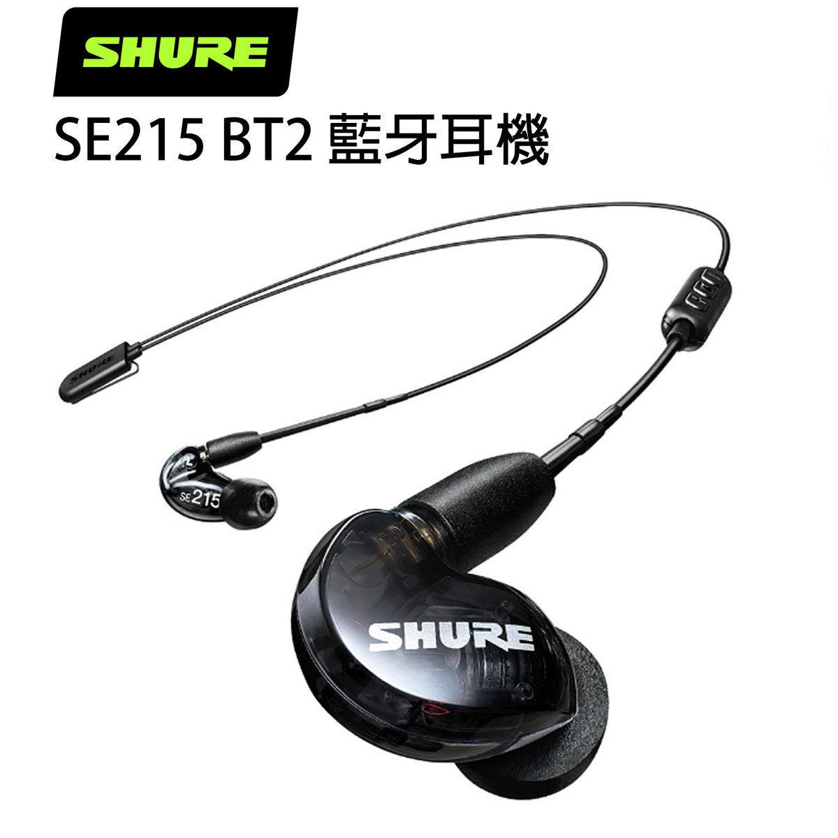 SE215 - BT2 無線專業隔音耳機『藍牙版 5.0』- 黑色