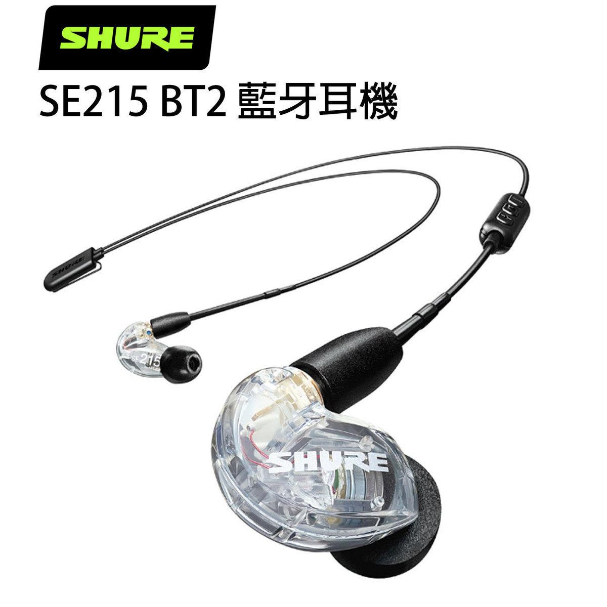SE215 - BT2 無線專業隔音耳機『藍牙版 5.0』- 透明