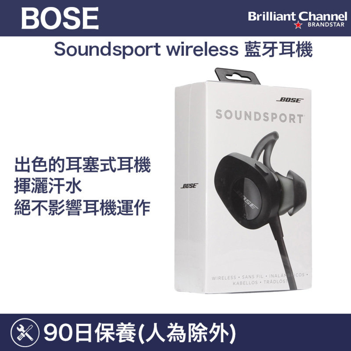 SoundSport wireless headphones (Black) (Parallel Import)