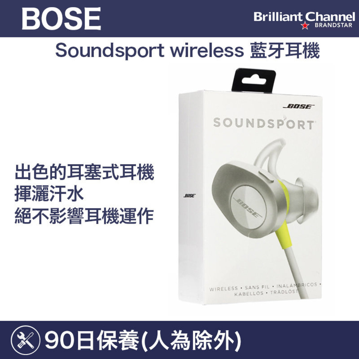 SoundSport wireless headphones (Yellow) (Parallel Import)