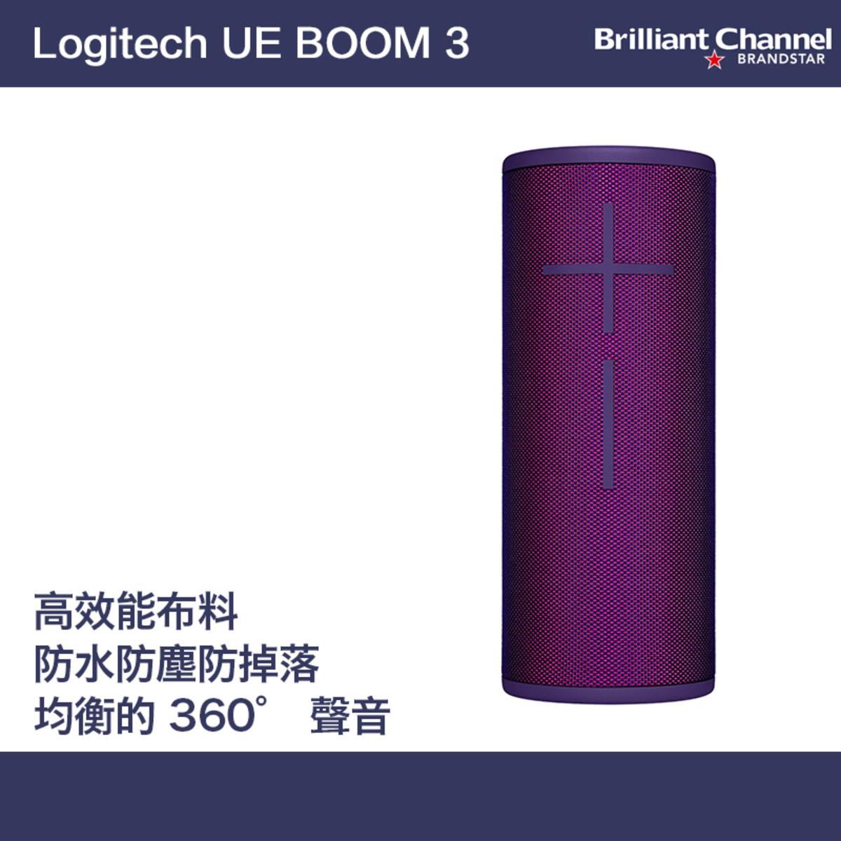 Ultimate Ears UE BOOM 3 無線藍牙音箱 (紫色)