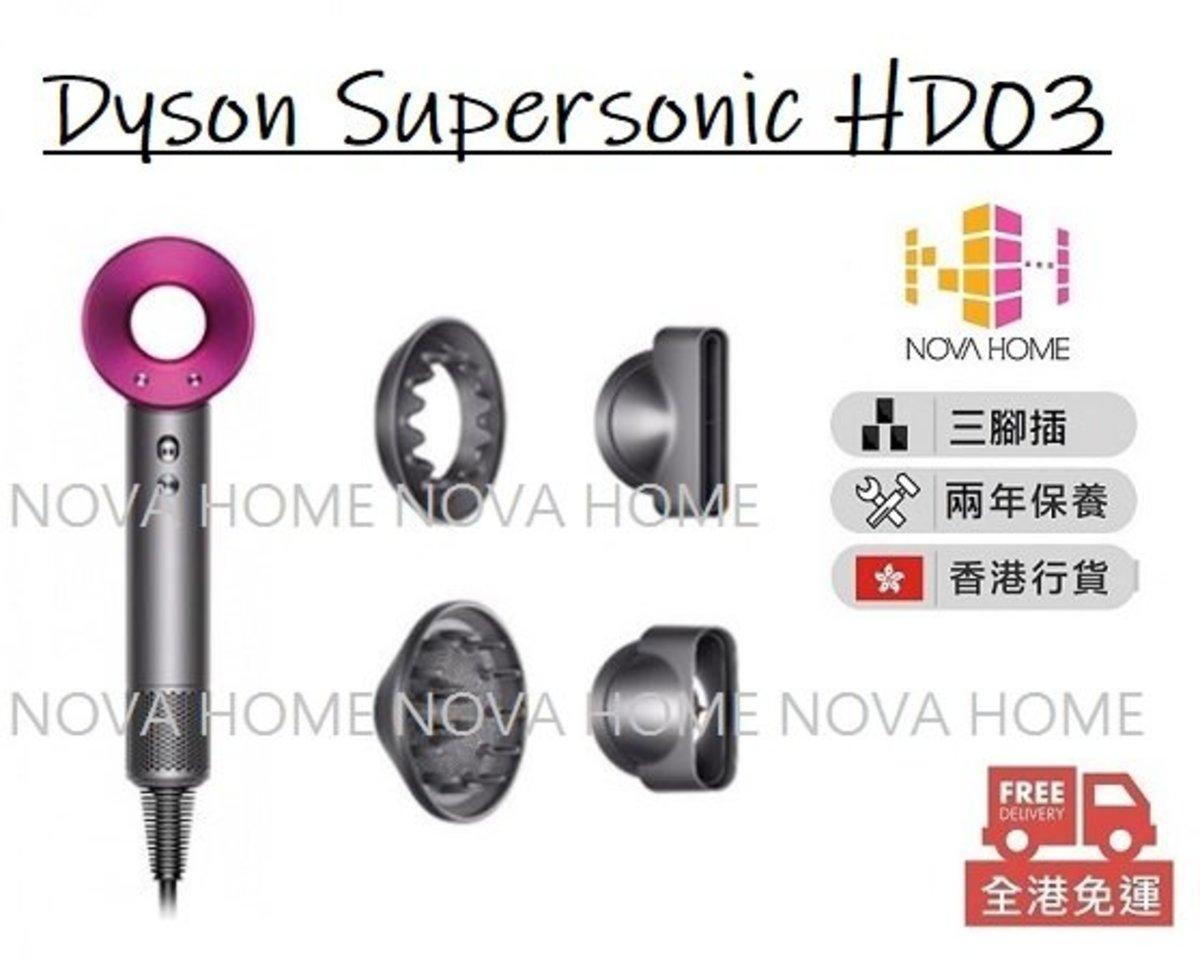 升級版 Dyson Supersonic風筒HD03 桃紅色吹風機 造型器 Hair dryer香港行貨