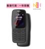 Nokia 106 Dual Sim 灰色(香港行貨)