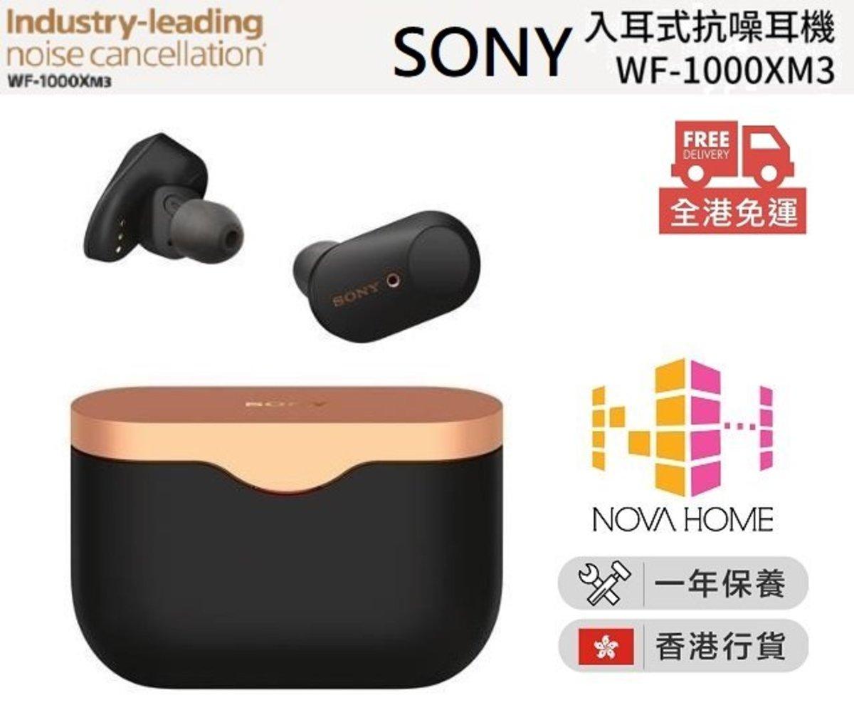 Sony WF-1000XM3 全無線降噪耳機 黑色
