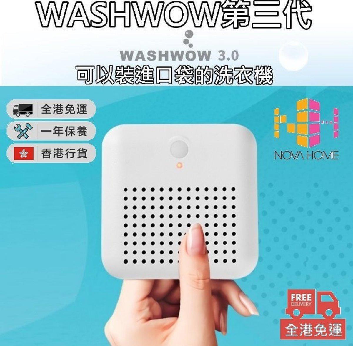Washwow 3.0 USB 迷你洗衣機 便攜洗衣蛋 三代殺菌消毒洗滌器 洗衫神器
