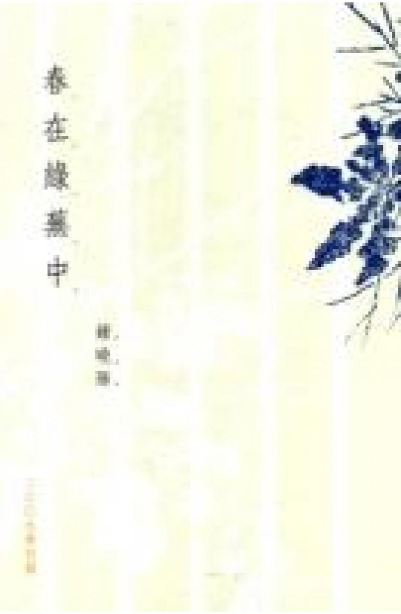 春在綠蕪中 (2017新版) | 鍾曉陽