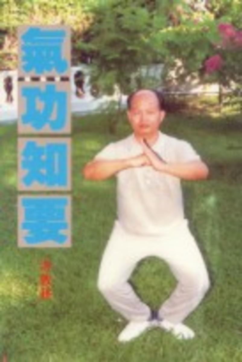 氣功知要 (修訂版) | 洪敦耕