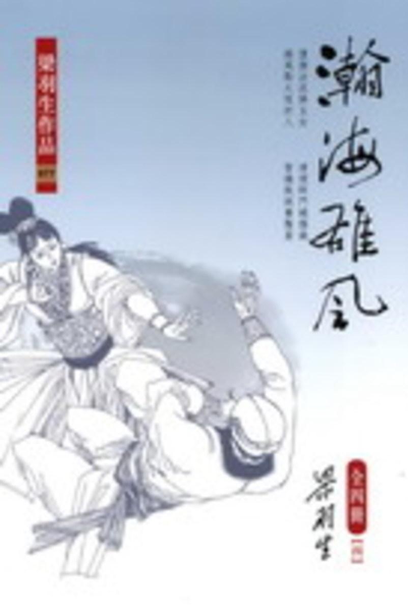 瀚海雄風 (全四冊) | 梁羽生
