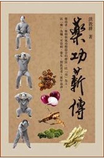 藥功薪傳(修訂版) | 洪敦耕