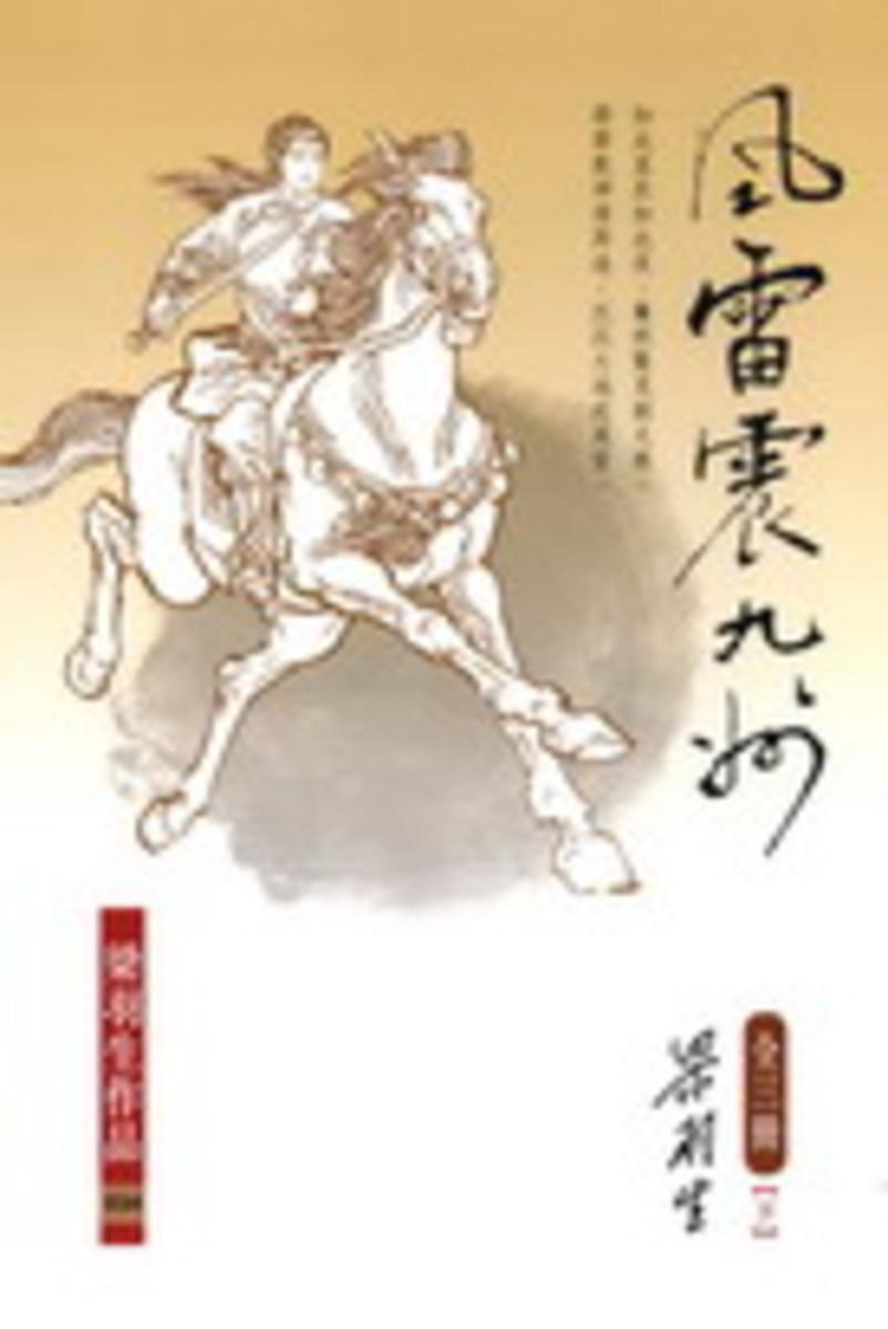 風雷震九洲 (全三冊)   梁羽生