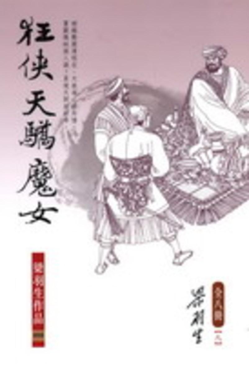 狂俠天驕魔女 (全八冊) | 梁羽生