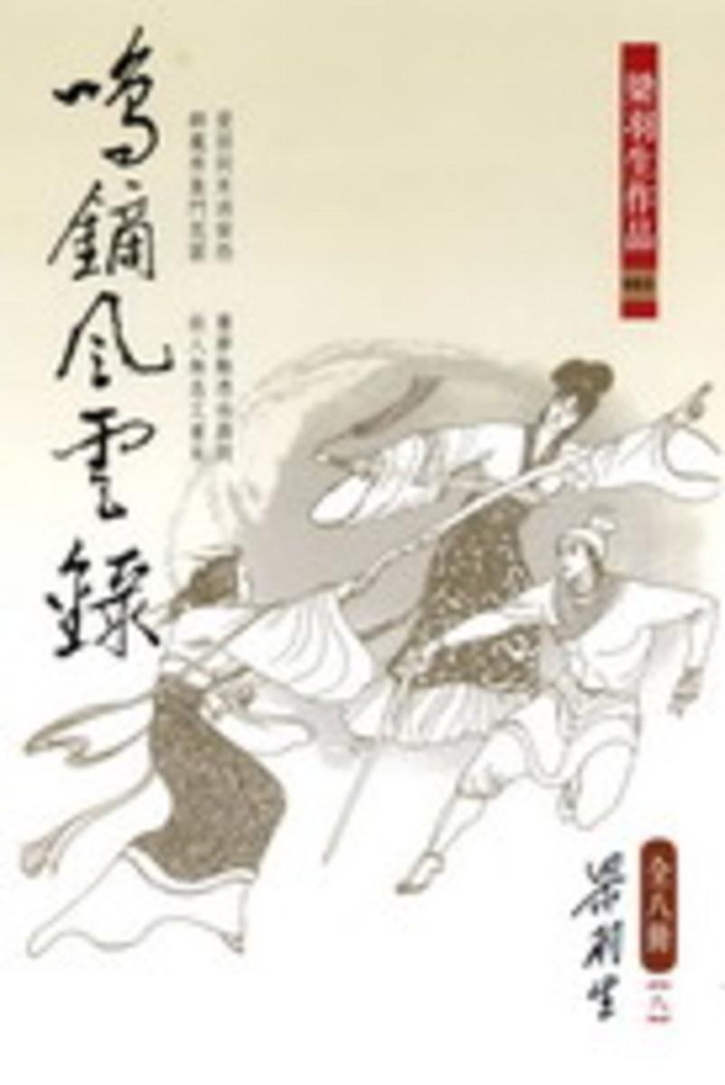 鳴鏑風雲錄 (全八冊) | 梁羽生