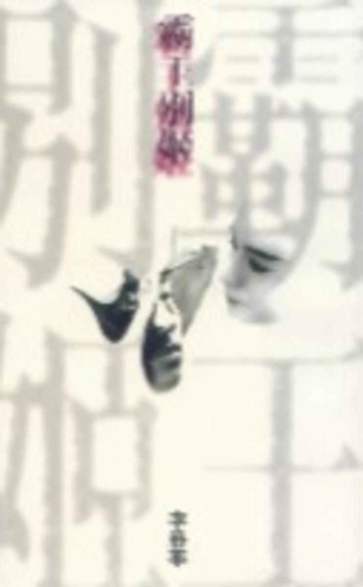 霸王別姬 (新版本) | 李碧華