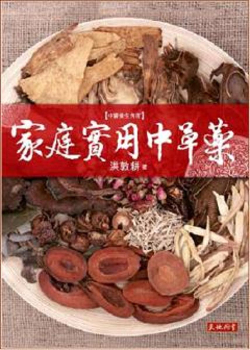 家庭實用中草藥(修訂版) | 洪敦耕