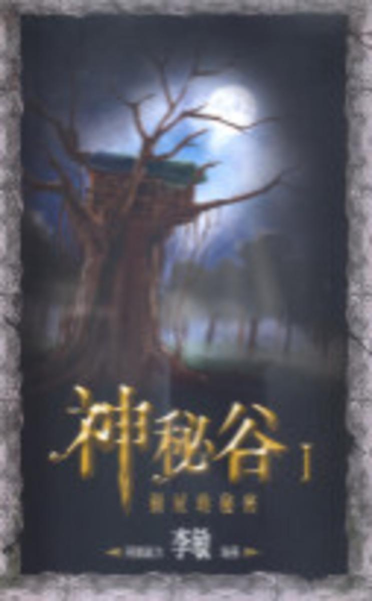神秘谷 I--樹屋的秘密 | 李敏 阿圖說力 海燕