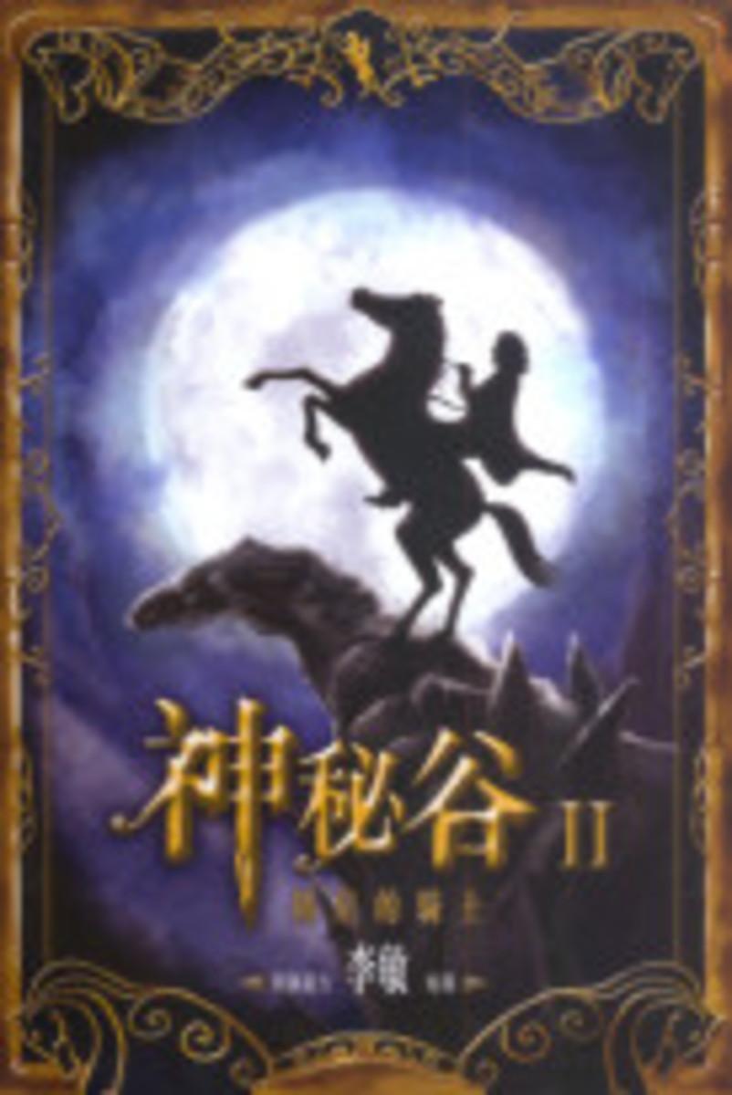 神秘谷 II--斷崖的騎士 | 李敏 阿圖說力 海燕
