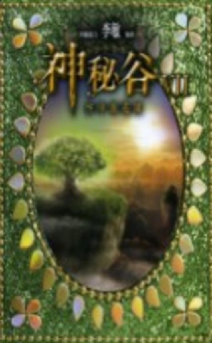 神秘谷 VII-- 空中的花園 | 李敏 阿圖說力 海燕