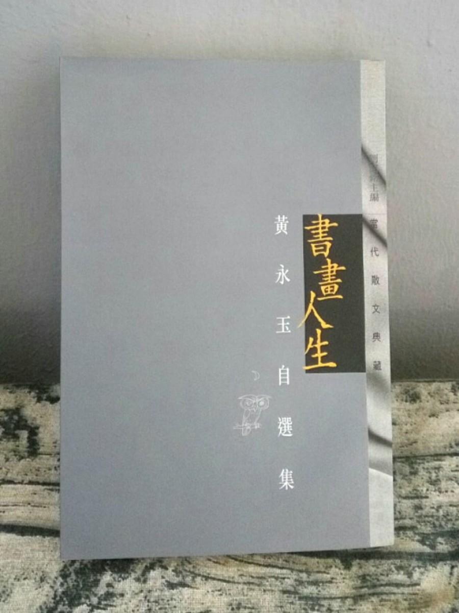 書畫人生——黃永玉自選集 (精裝)   黃永玉