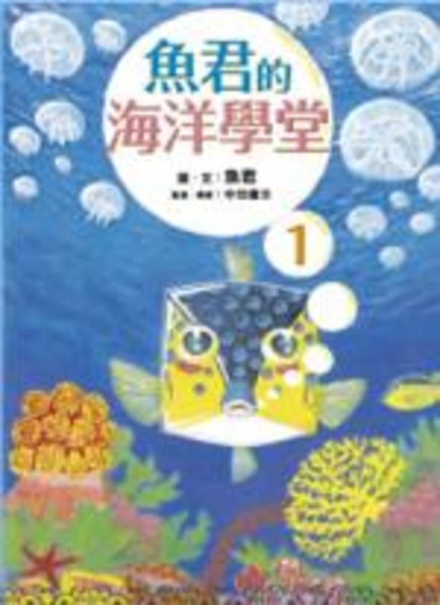 魚君的海洋學堂 (1) | 魚君