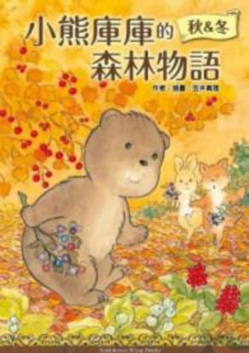 小熊庫庫的森林物物語 (秋&冬) | 笠井真理