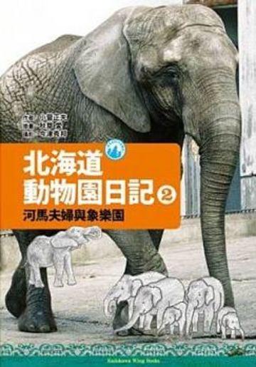 北海道動物園日記2 河馬夫婦與大象樂園 | 小菅正夫